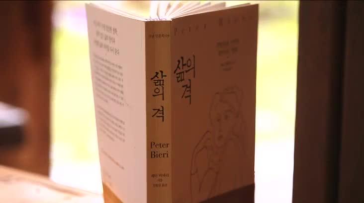 (05/31 방영) 행복한 책읽기 – 삶의 격 (정한식 / 우성종합건설 대표)