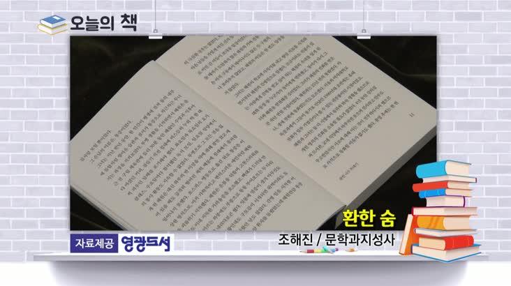 [오늘의책]환한 숨/ 조해진/ 문학과지성사
