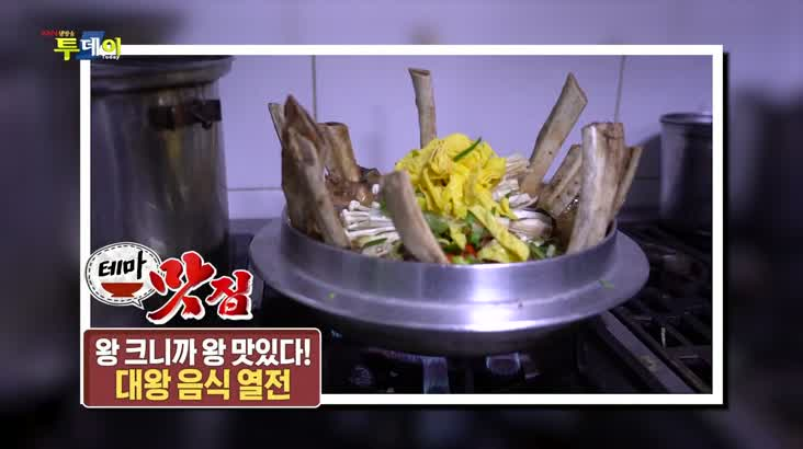 (05/31 방영) 테마맛집 – 대왕 음식 열전