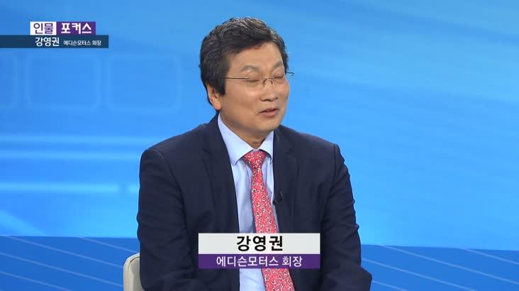 [인물포커스] 강영권 에디슨 모터스 대표
