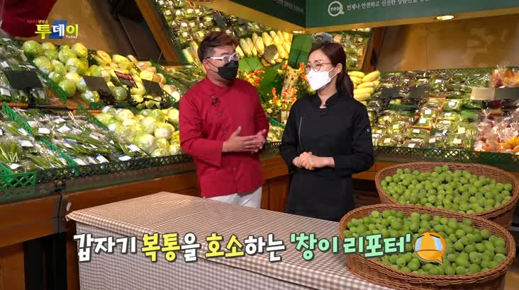 (06/03 방영) 신선한 우리밥상 – 광양 매실