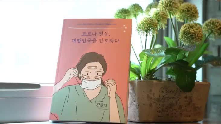 (06/07 방영) 행복한 책읽기 – 코로나 영웅, 대한민국을 간호하다 (황지원 / 부산간호사회 회장)