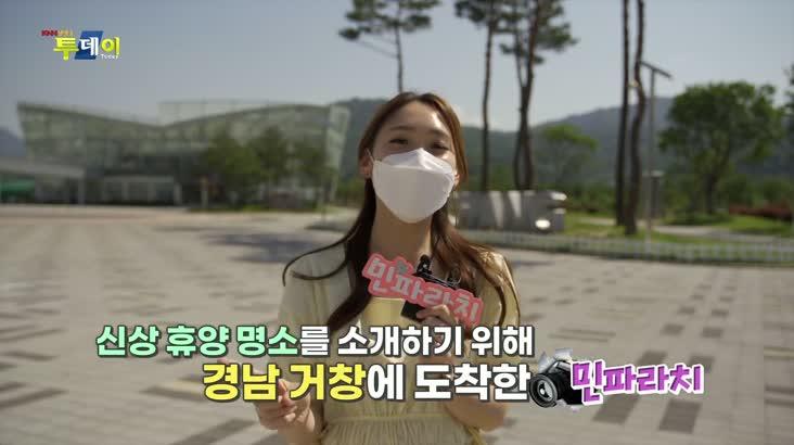 (06/04 방영) 현장 파파라치 – 거창 창포원 & 함양 대봉산 모노레일 & 집라인