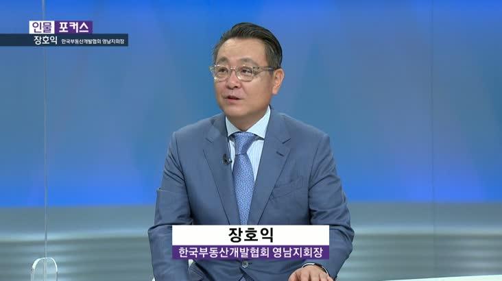 [인물포커스] 장호익 한국부동산개발협회 영남...