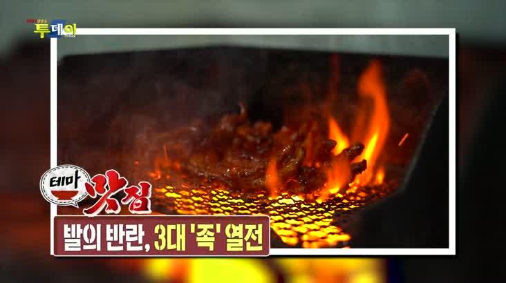 (06/10 방영) 테마 맛집 – 발의 반란, 3대 '족' 열전