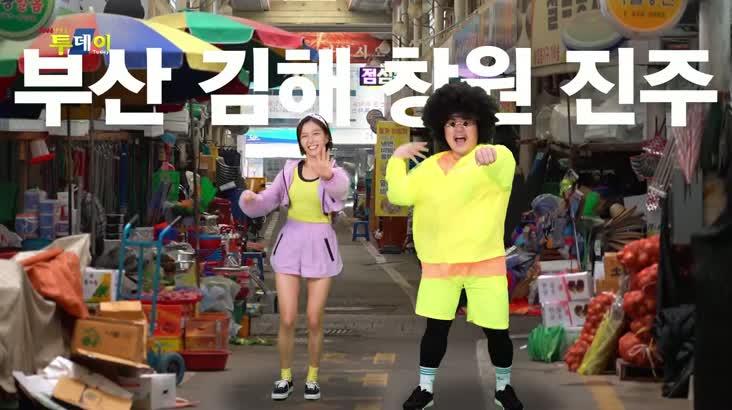 (06/10 방영) 으랏차차 장터 시즌 13 – 부산괴정골목시장 1편