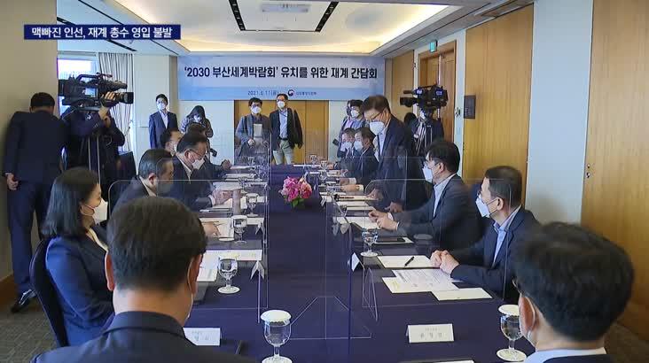 2030엑스포 유치위원장 김영주 내정