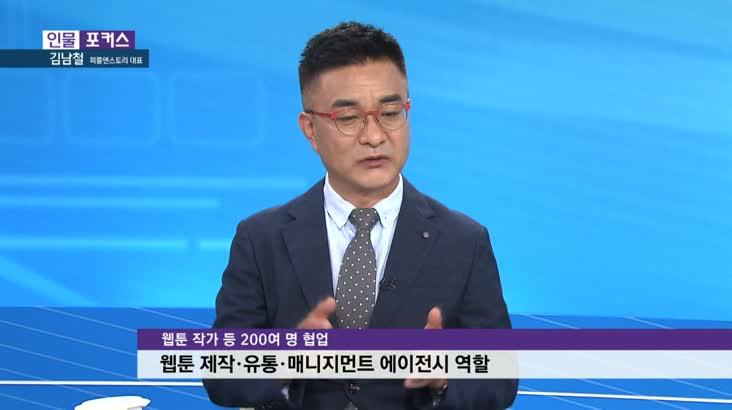 [인물포커스] 김남철 피플앤스토리 대표