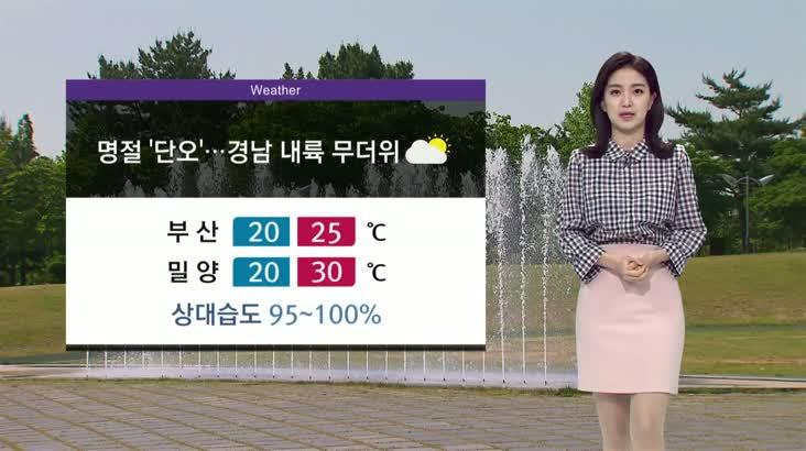 모닝통통통 날씨 6월 14일(월요일)
