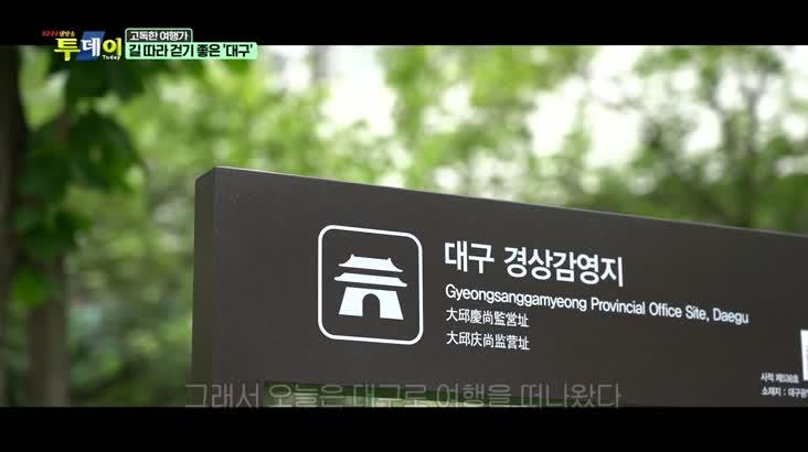(06/11 방영) 고독한 여행가 – 길 따라 걷기 좋은 ''대구''