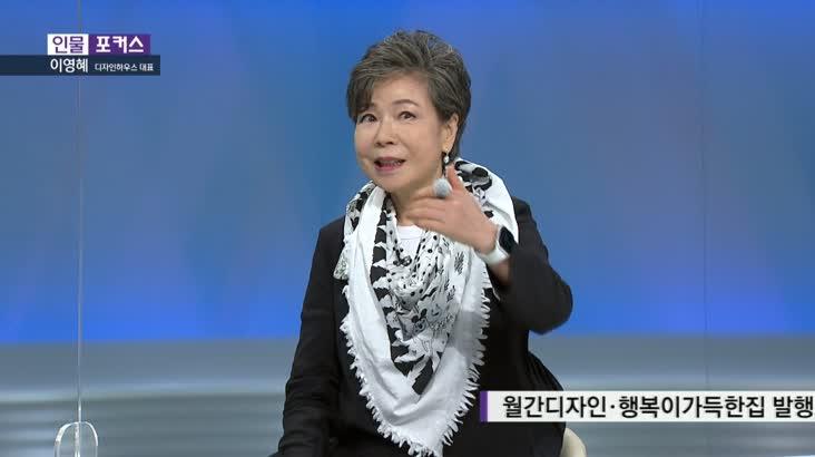 [인물포커스] 이영혜 디자인하우스 대표