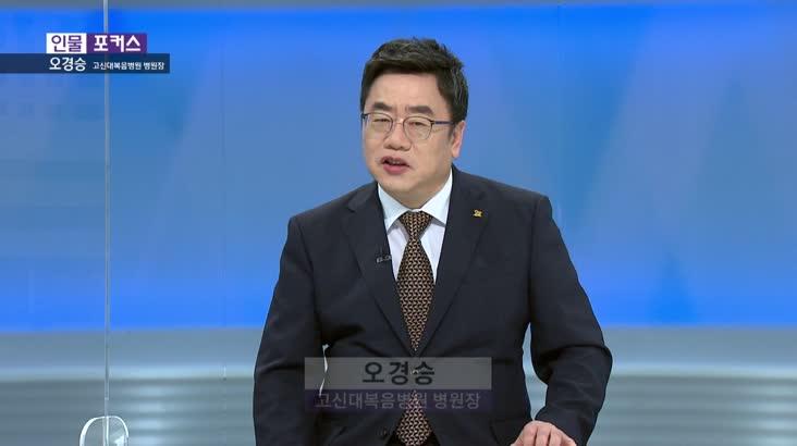 [인물포커스]오경승 고신대복음병원 병원장