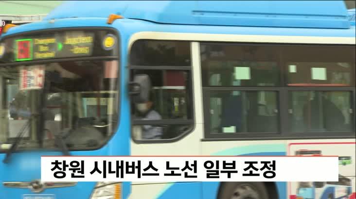 창원 시내버스 노선 일부 조정