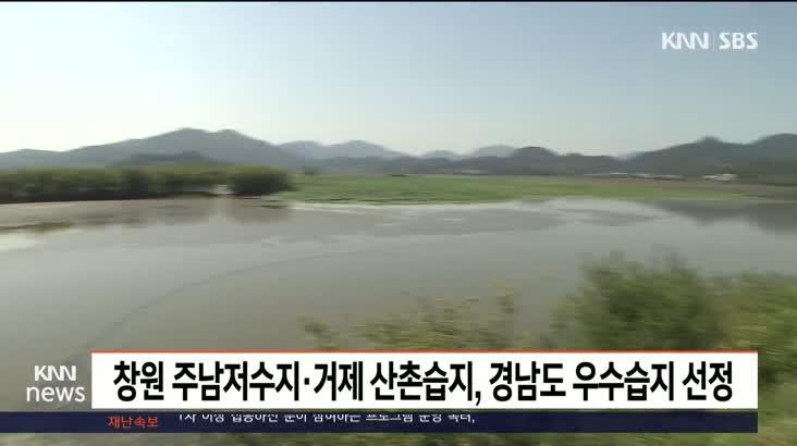 창원 주남저수지*거제 산촌습지, 경남도 우수습지 선정
