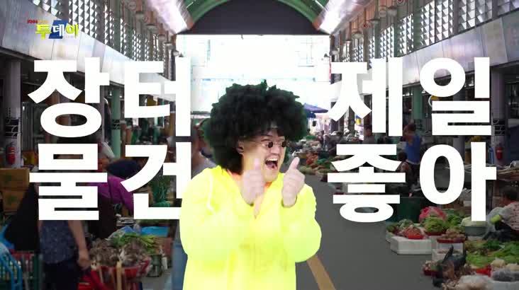 (06/17 방영) 으랏차차 장터 시즌 13 – 부산괴정골목시장 2편
