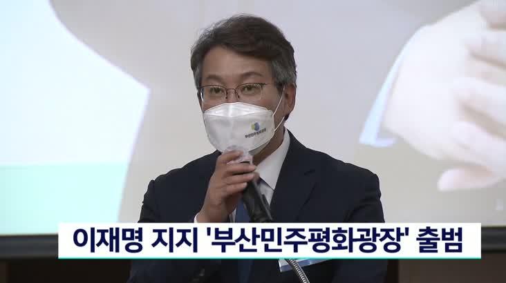 이재명 지지, 부산민주평화광장 출범
