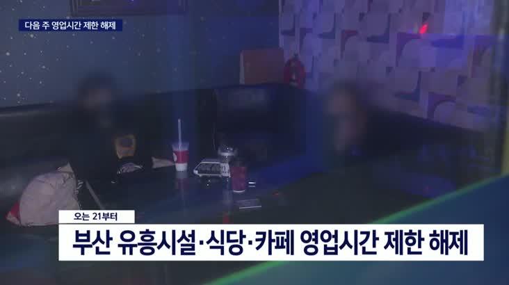 유흥시설 영업시간 제한 해제(리)