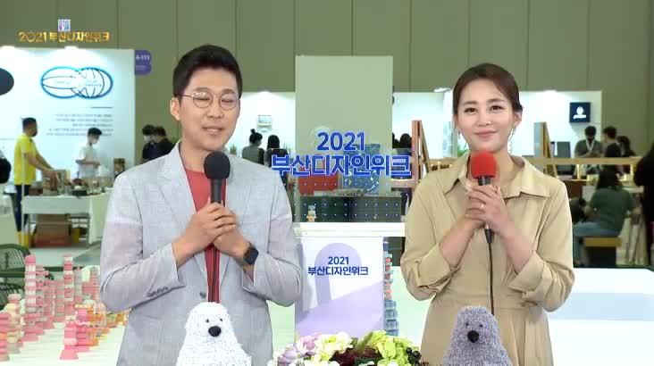 (06/19 방영) 2021 부산디자인위크