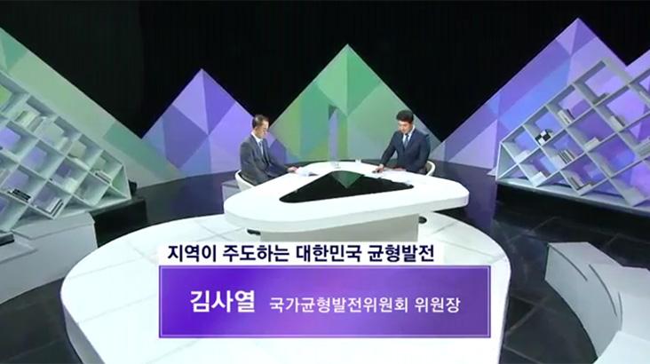 (06/20 방영) 김사열 국가균형발전위원회 위원장