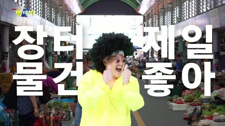 (06/24 방영) 으랏차차 장터 시즌 13 – 진주자유시장 1편