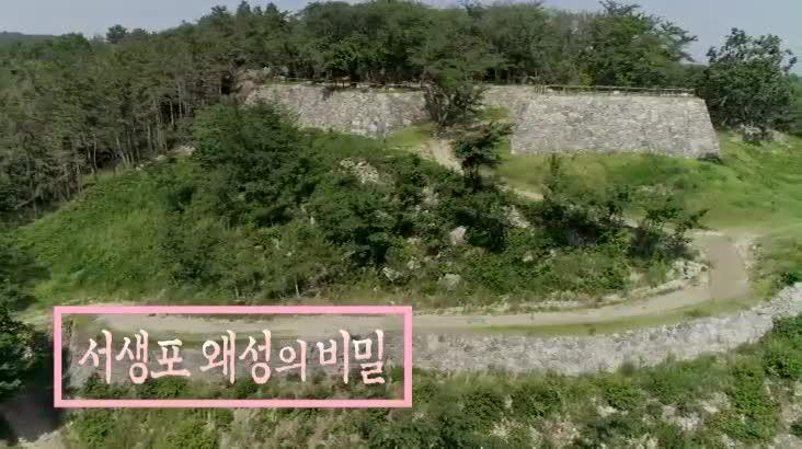 (06/26 방영) 위대한 유산 100경 – 서생포 왜성의 비밀