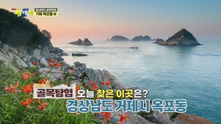 (06/29 방영) 동네북의 골목탐험 – 거제 옥포동
