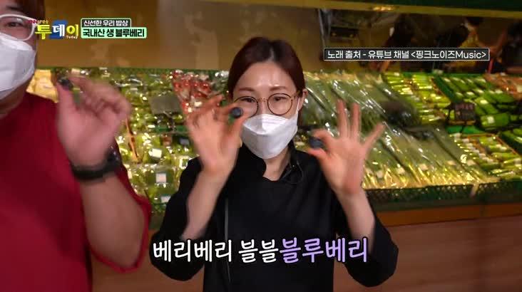 (07/01 방영) 신선한 우리밥상 – 국내산 생 블루베리