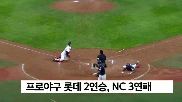 프로야구 롯데 2연승, NC 3연패