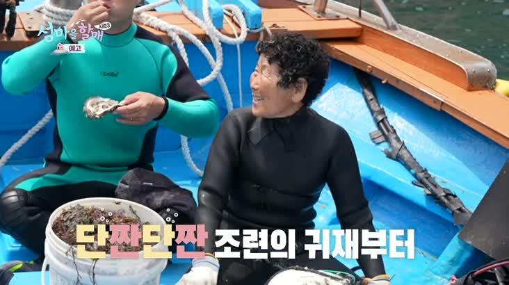 (07/03 방영) 섬마을할매 시즌3 예고