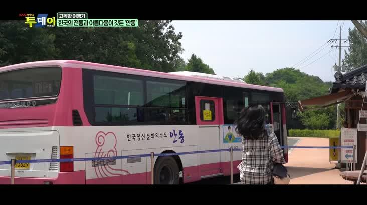 (07/02 방영) 고독한 여행가 – 한국의 전통과 아름다움이 깃든 ''안동''