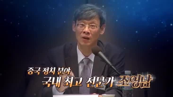 (07/04 방영) 최강1교시 – 중국, 누가 움직이나? (조영남 / 정치학자)