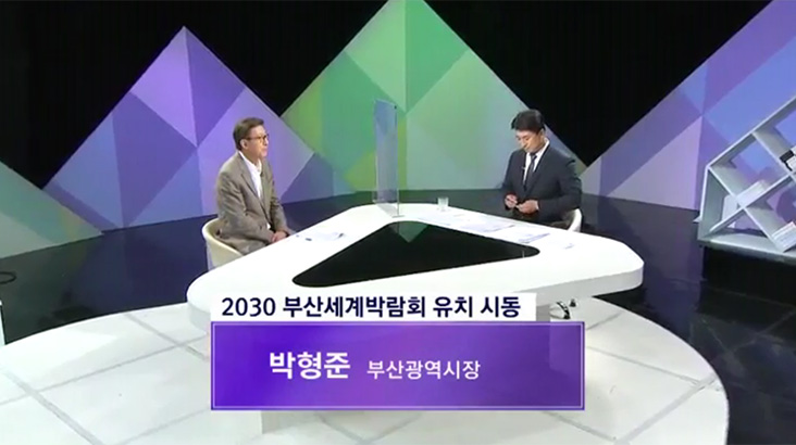 (07/04 방영) 2030 부산세계박람회 유치 시동 / 박형준 부산광역시장