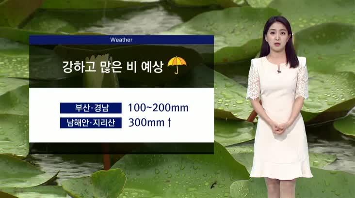 부산 경남 오늘밤 집중 호우 뉴스아이 날씨 7월 5일(월요일)