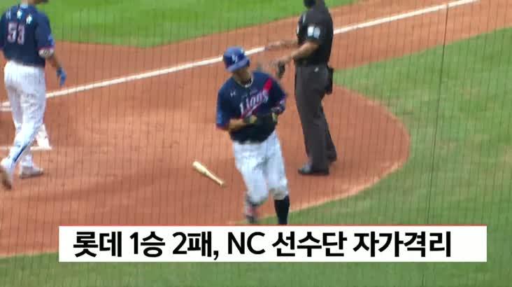 프로야구 롯데, 주말 1승 2패, NC 자가격리 돌입