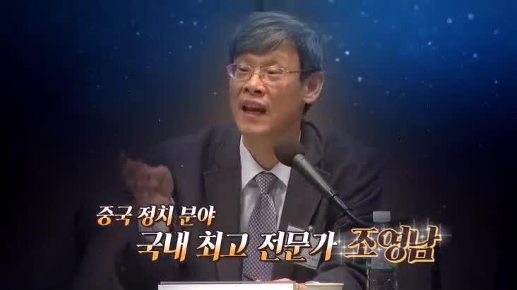 (07/11 방영) 최강1교시 – 시진핑 그리고 중국의 꿈 (조영남 / 정치학자)