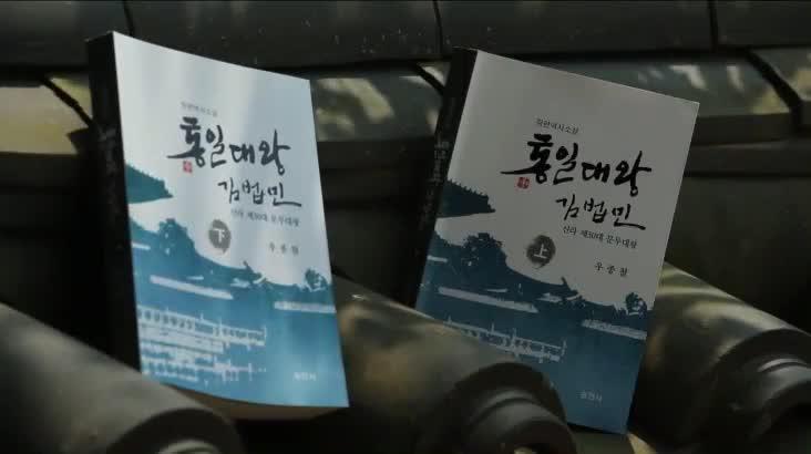 (07/12 방영) 행복한 책읽기 – 통일대왕 김법민 (박일호 / 밀양시장)