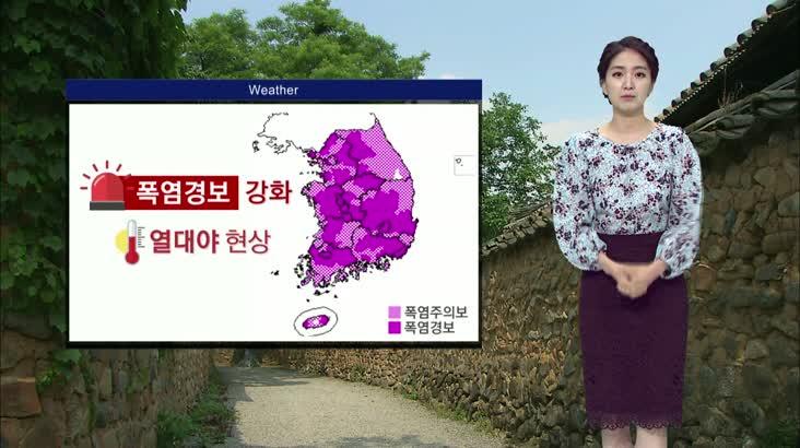 폭염주의보 폭염 경보로 확대,뉴스아이 날씨 7월 13일(화요일)