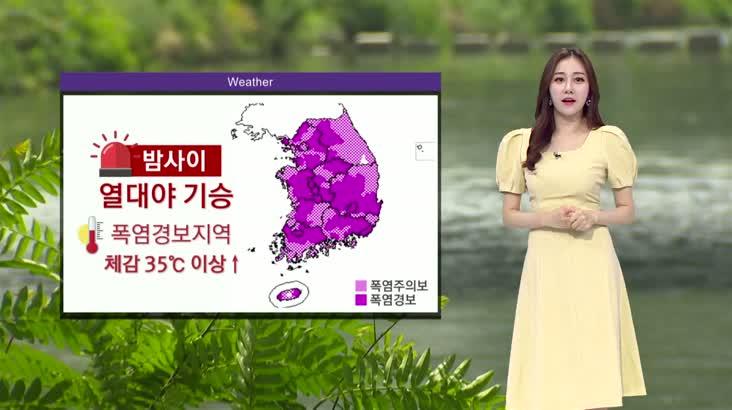 부산*경남 전지역에 폭염특보 (모닝 통통통 날씨 7월 14일)