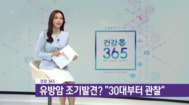 """[건강365]-유방암 조기발견? """"30대부터 관찰"""""""