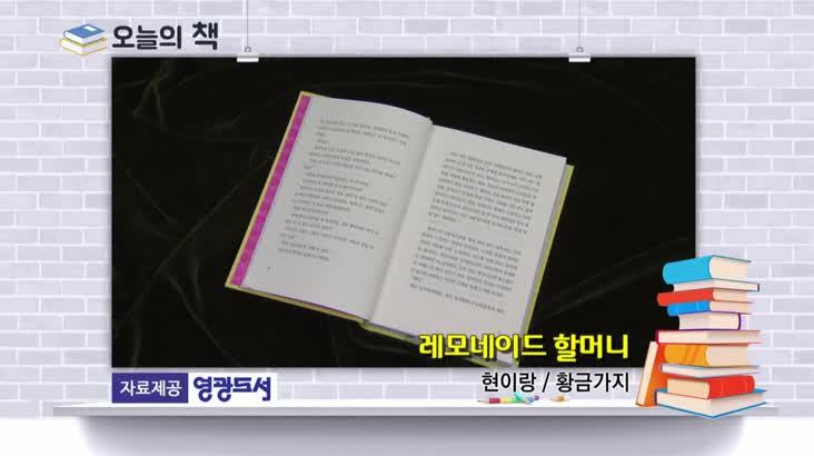 [오늘의책] 레모네이드 할머니