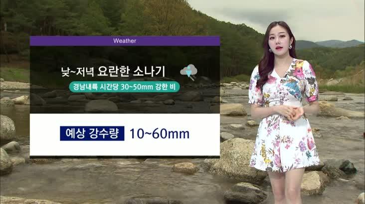 모닝 통통통 날씨, 오늘도 폭염 속 경남 내륙 소나기