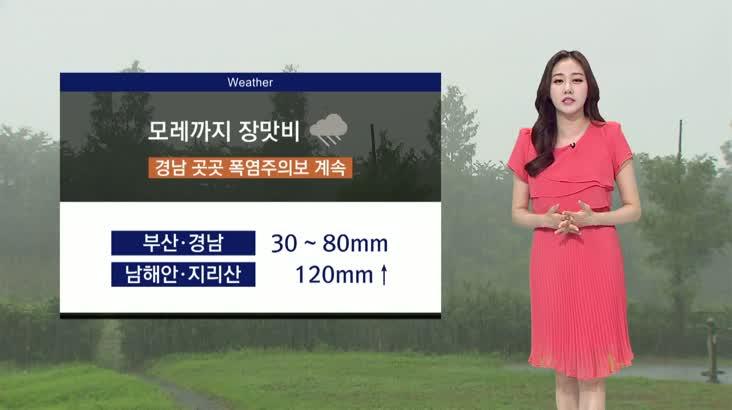 뉴스아이 날씨 7월 17일-장마전선 북상 내일 최고 120mm