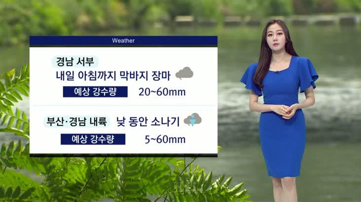 뉴스아이 날씨 7월 18일- 부산과 경남 내륙 중심으로 소나기