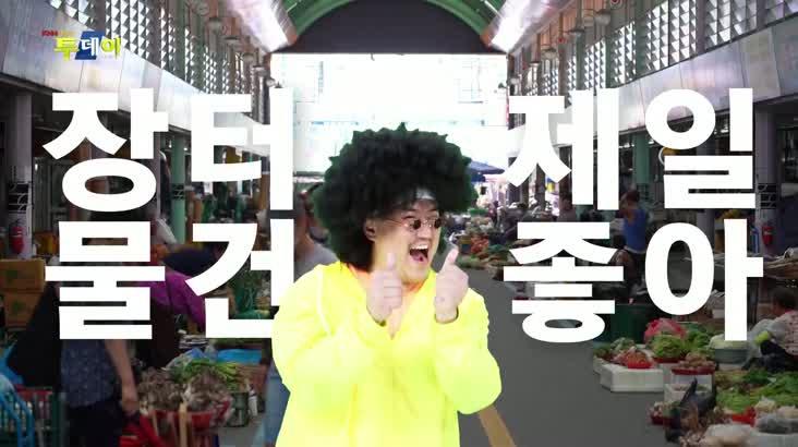 (07/15 방영) 으랏차차 장터 시즌 13 – 민락골목시장 2편
