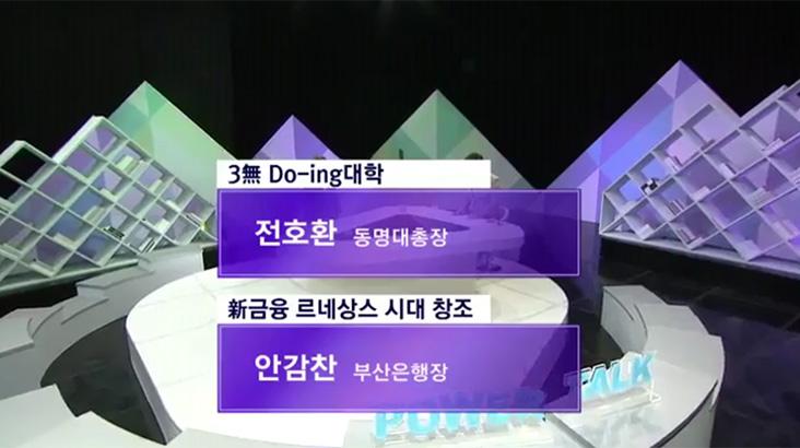 (07/18 방영) 파워토크 – 전호환 (동명대총장), 안감찬 (부산은행장)