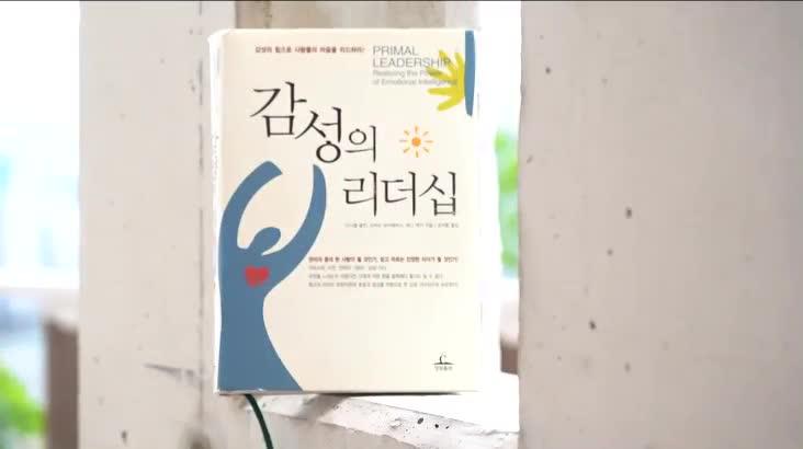 (07/19 방영) 행복한 책읽기 – 감성의 리더십 (박귀자 / 부산학생예술문화회관장)