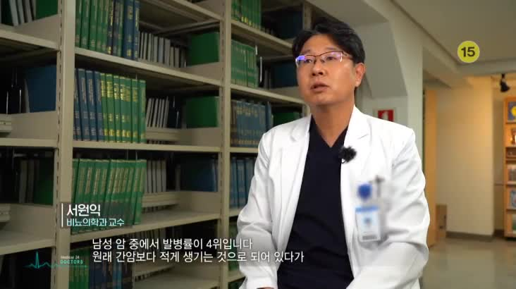 (07/19 방영) 메디컬 24시 닥터스 – 중노년 남성의 적, 전립선암