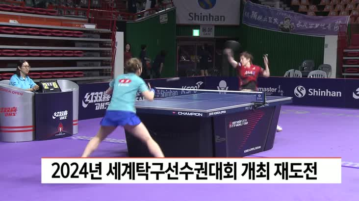 2024년 세계탁구선수권대회 부산 개최 재도전