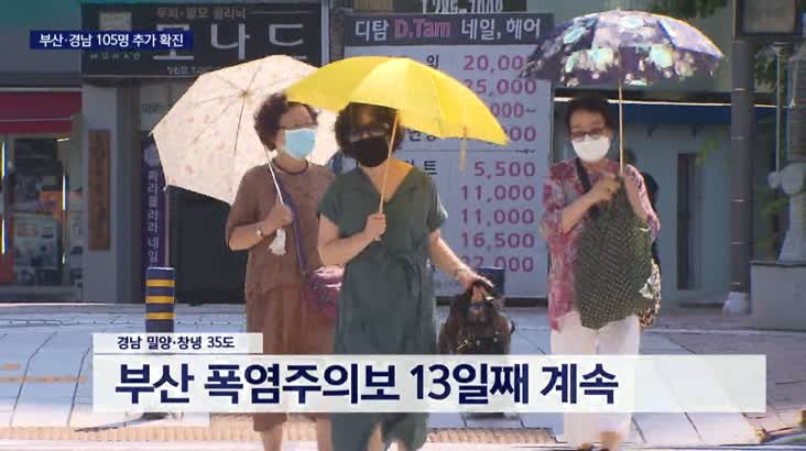 부산경남 확진자 105명, 폭염속 거리두기 강화