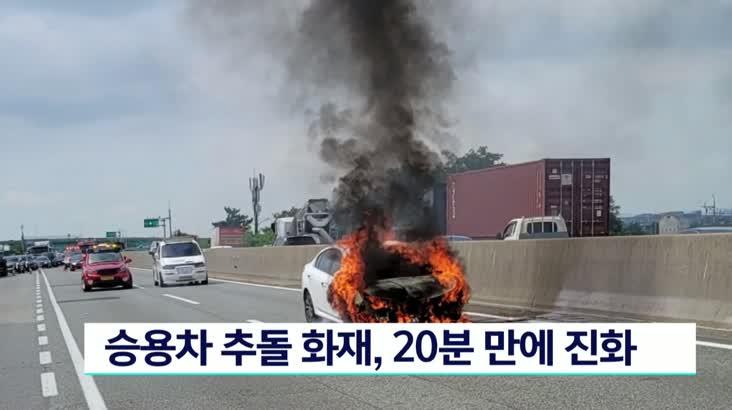 승용차 추돌 화재, 20분만에 진화